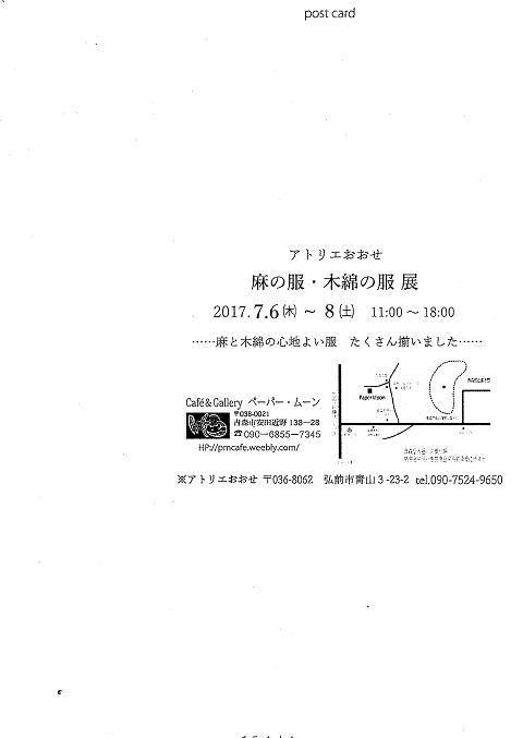 青森で展示会を開催します。_a0154979_13054387.jpg