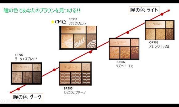 マキアージュからブラウンバリエーションが発売されるよ!_f0249610_20413465.png