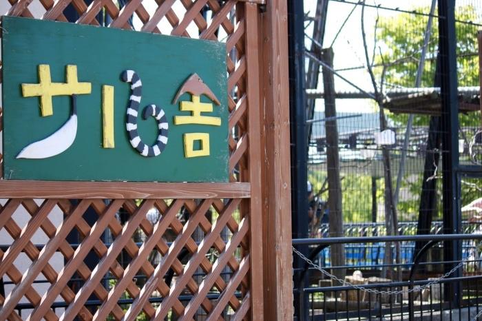 【旭山動物園(1)】北海道旅行 - 7 -_f0348831_18362434.jpg