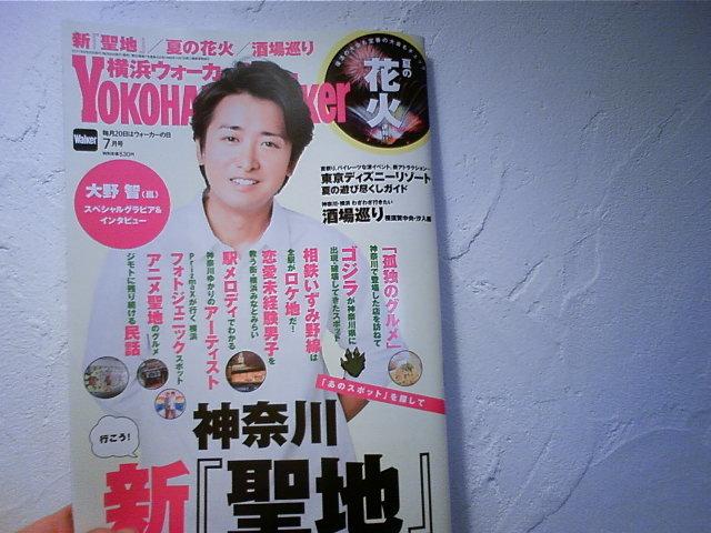 今年だけでなんと「横浜ウォーカー」に4度載りました_e0120837_16554037.jpg