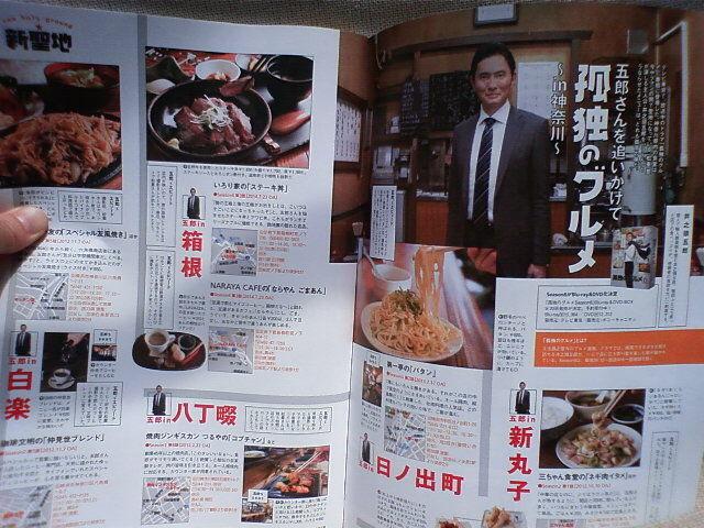 今年だけでなんと「横浜ウォーカー」に4度載りました_e0120837_16560238.jpg