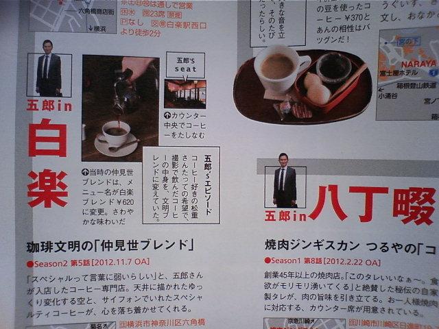今年だけでなんと「横浜ウォーカー」に4度載りました_e0120837_16562698.jpg