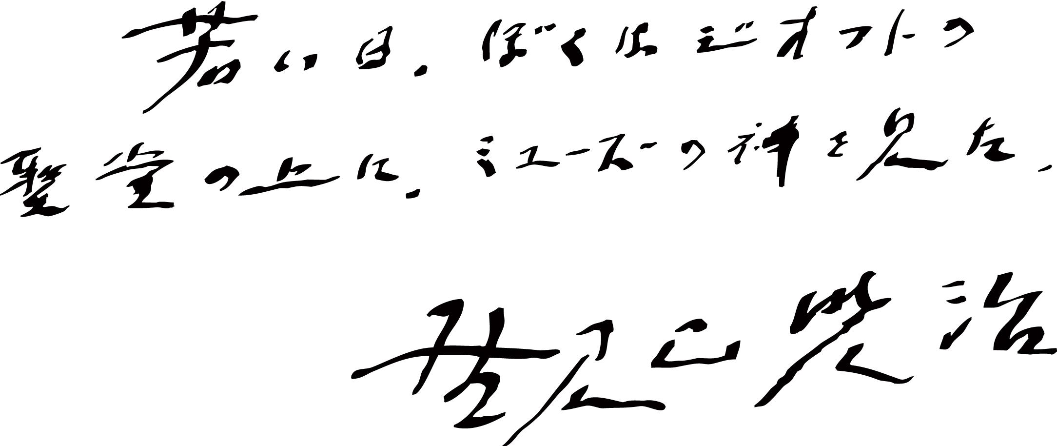 野見山暁治展 Una Mostra del Maestro Gyoji Nomiyama_a0281139_15323885.jpg