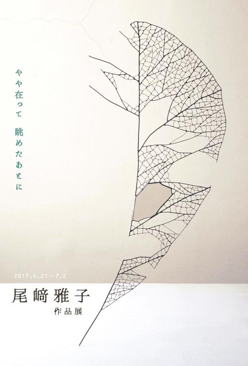 【尾崎雅子作品展〜やや在って 眺めたあとに】