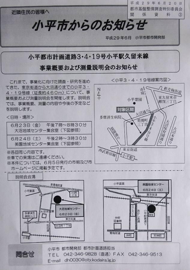 都市基盤整備調査特別委員会_f0059673_23274921.jpg