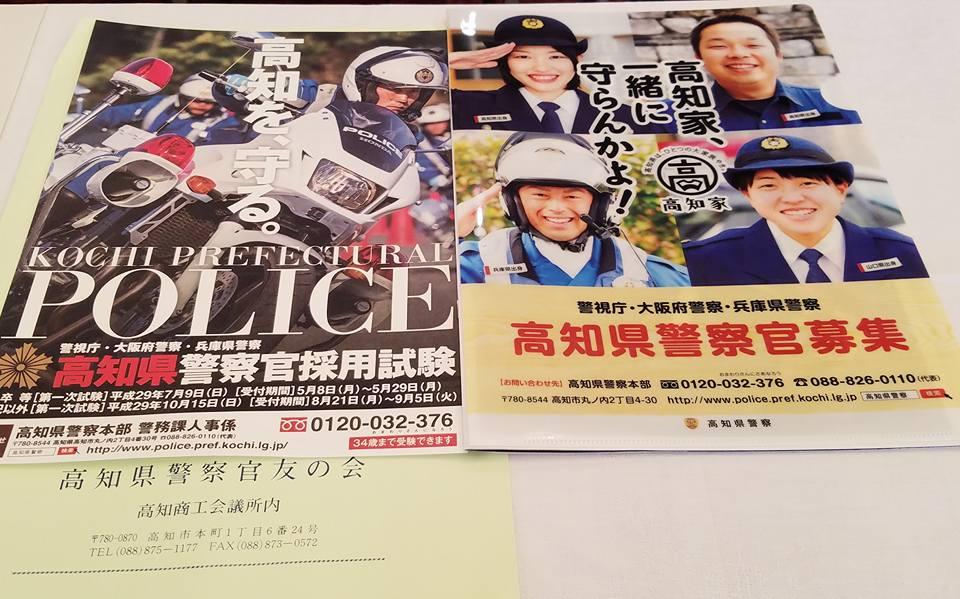 「第49回高知県警察官友の会」通常総会に出席。_c0186691_13433246.jpg