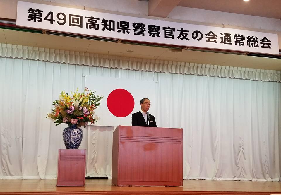 「第49回高知県警察官友の会」通常総会に出席。_c0186691_1343946.jpg
