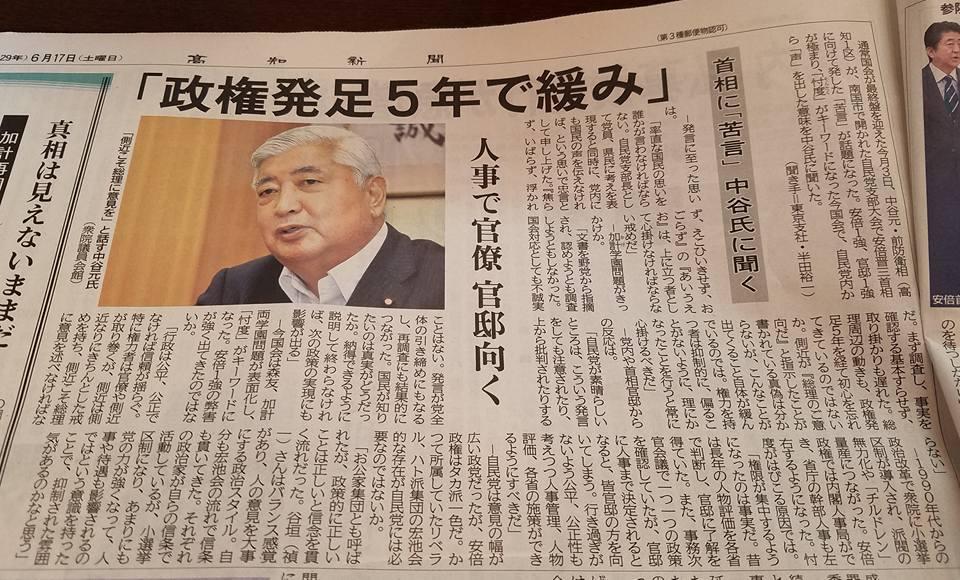「第49回高知県警察官友の会」通常総会に出席。_c0186691_1345351.jpg