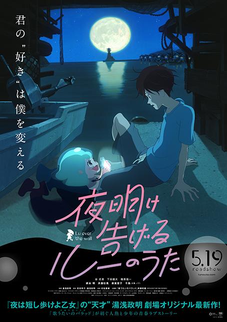 映画「夜明けを告げるルーのうた」公開中_f0233625_23151472.jpg