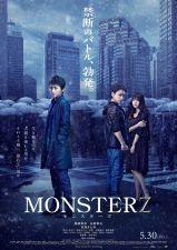 MONSTERZ モンスターズ (2014)_e0080345_07365044.jpg