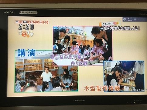 6月20日放送NHK「ごごナマ」_c0227958_08135969.jpg