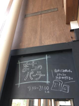 7月の天然酵母ぱんレッスンメニュー_f0224465_14471132.jpg