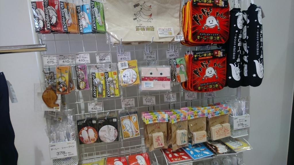 北海道新幹線が発着する新函館北斗駅、ショップおがーるにセラピア製品_b0106766_19300713.jpg