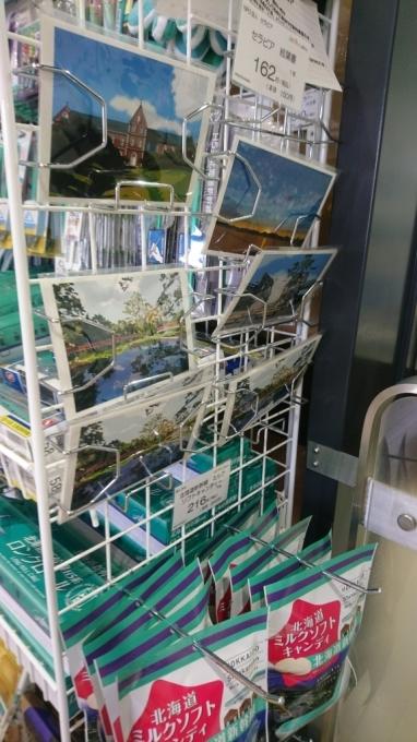 北海道新幹線が発着する新函館北斗駅、ショップおがーるにセラピア製品_b0106766_19301048.jpg