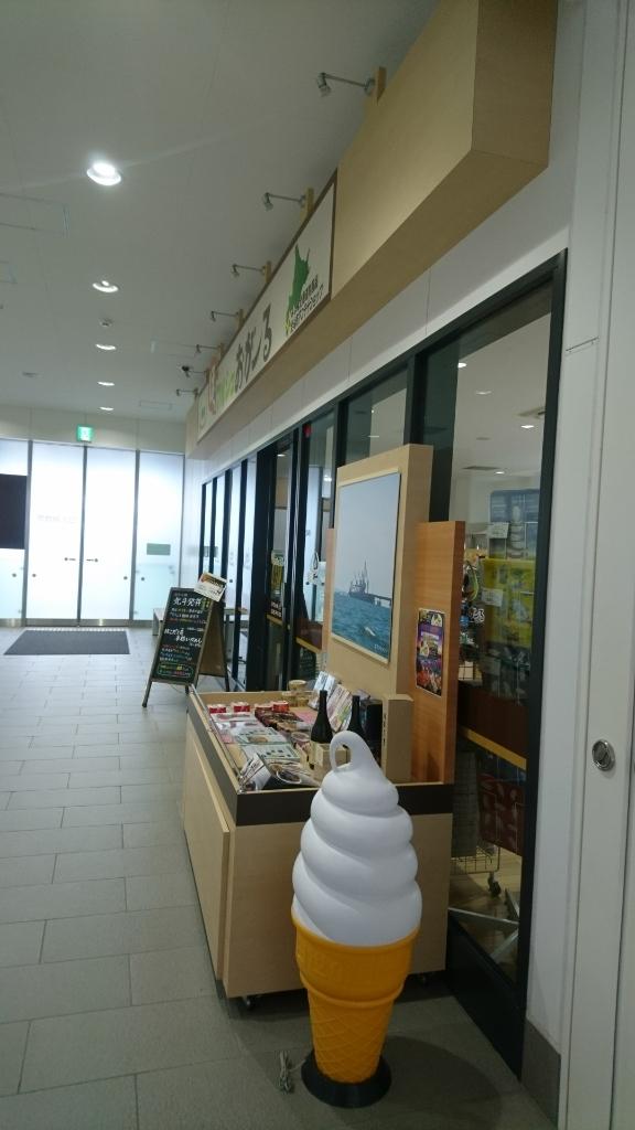 北海道新幹線が発着する新函館北斗駅、ショップおがーるにセラピア製品_b0106766_19301315.jpg