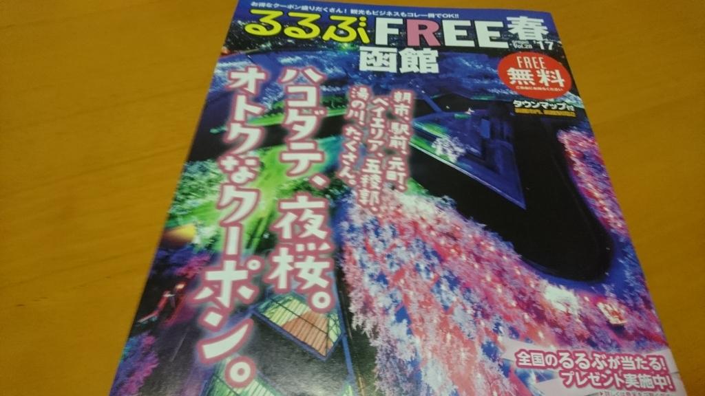 るるぶフリー函館に、映画PとJK亀梨和也さん_b0106766_20532399.jpg