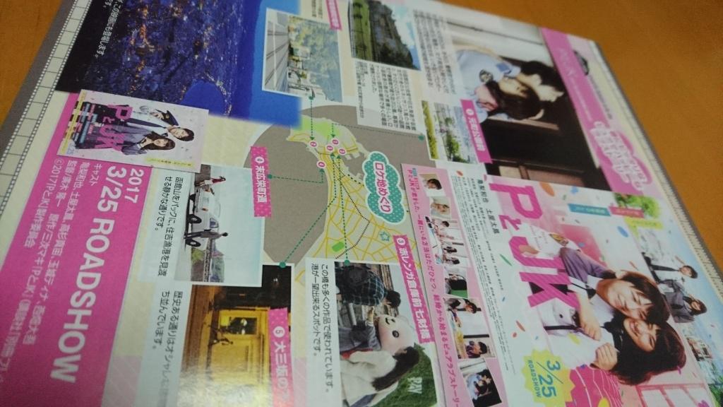 るるぶフリー函館に、映画PとJK亀梨和也さん_b0106766_20532870.jpg