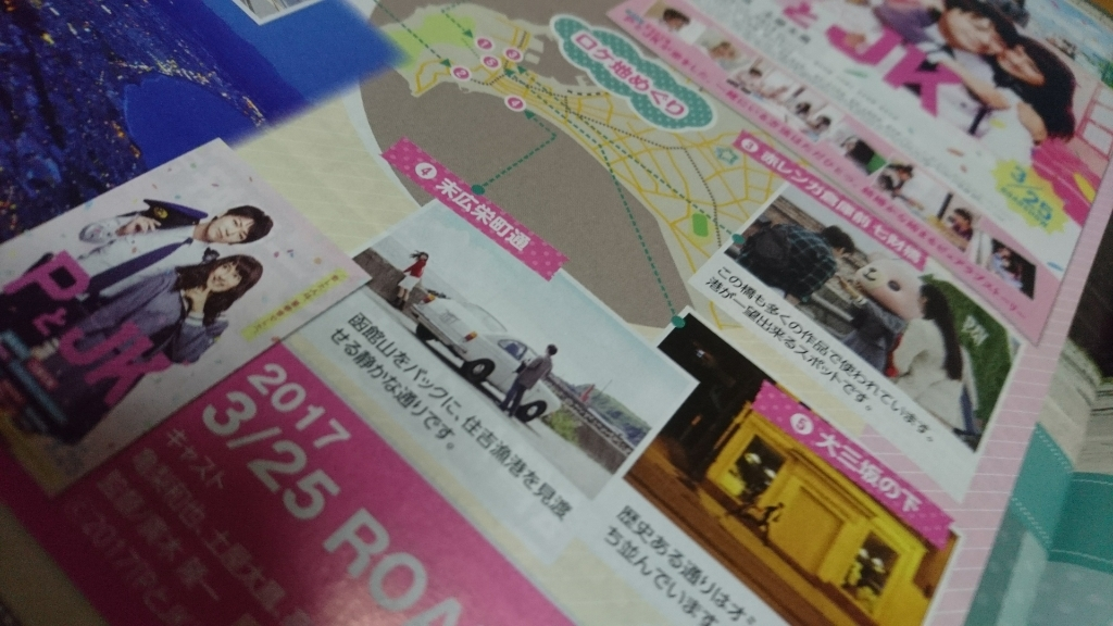 るるぶフリー函館に、映画PとJK亀梨和也さん_b0106766_20533051.jpg