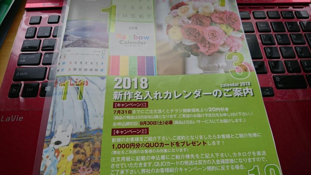 カレンダーのご案内??_d0172085_11230606.jpg