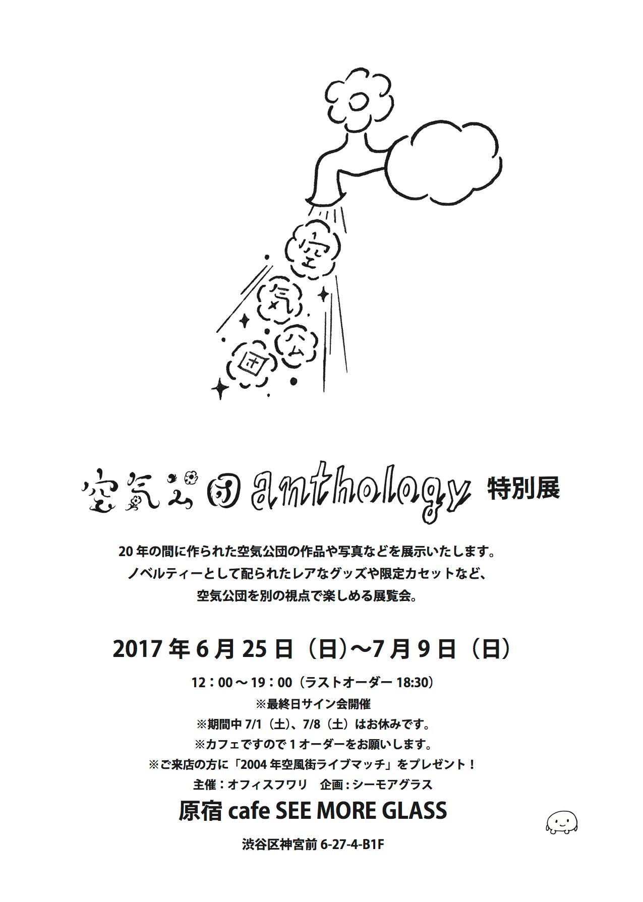 『空気公団anthology特別展』_c0192615_13104653.jpg