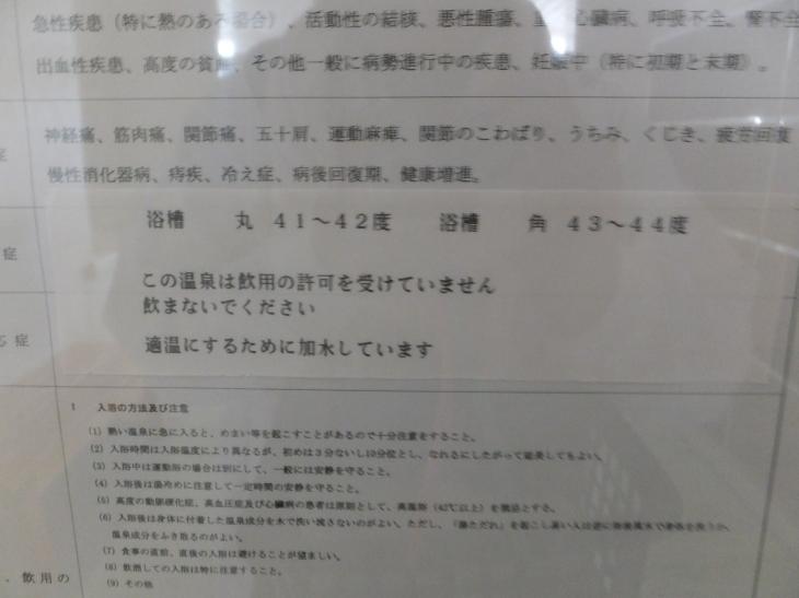 標茶温泉 富士温泉に行ってきました2017_c0191622_23294969.jpg