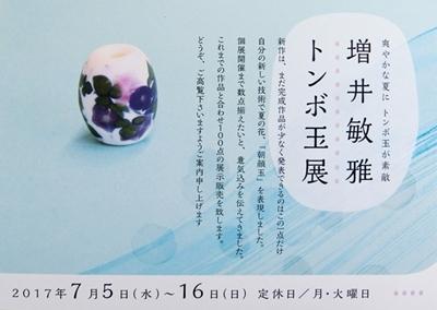 おおつき庵 増井敏雅 トンボ玉展 開催_d0095928_13522701.jpg