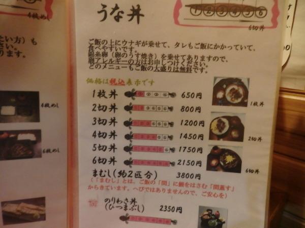 熊本市内にある庶民的な鰻屋_f0337554_13003204.jpg