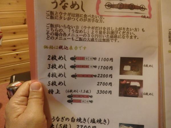 熊本市内にある庶民的な鰻屋_f0337554_13030177.jpg