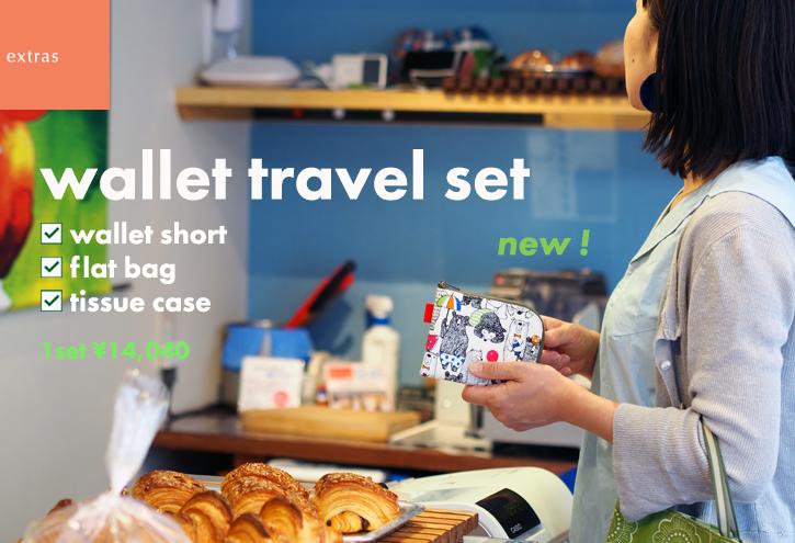 「wallet travel set」で夏の旅へ_e0243765_17061542.jpg