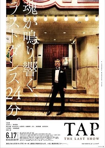 映画の話 水谷豊監督「TAP THE LAST SHOW」 観ました。_f0362073_15512490.jpg