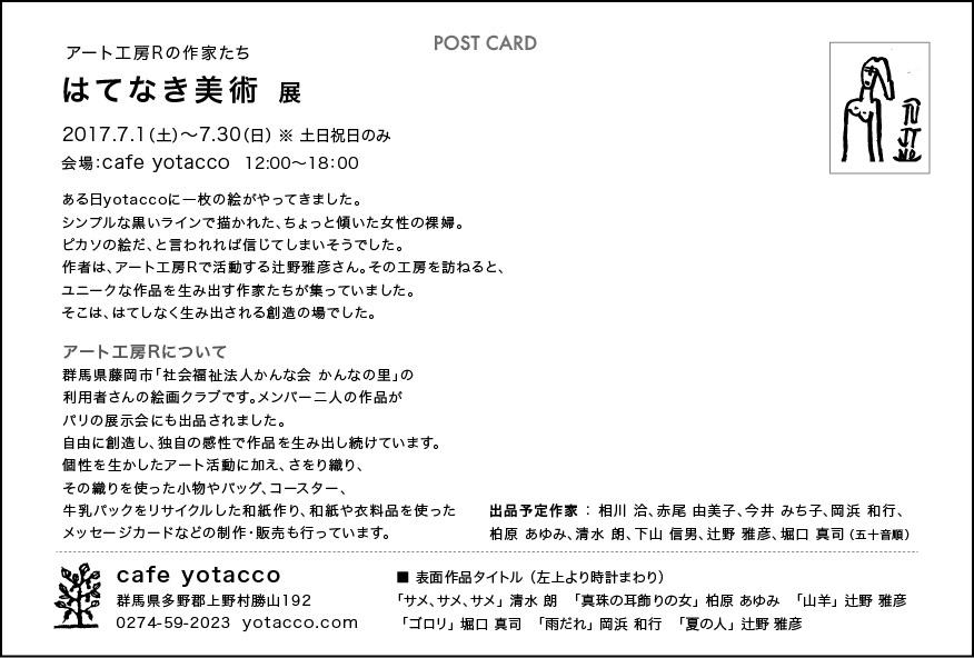 cafe yotacco7月のスケジュール、美術展開催のお知らせ_b0209774_05342034.jpg