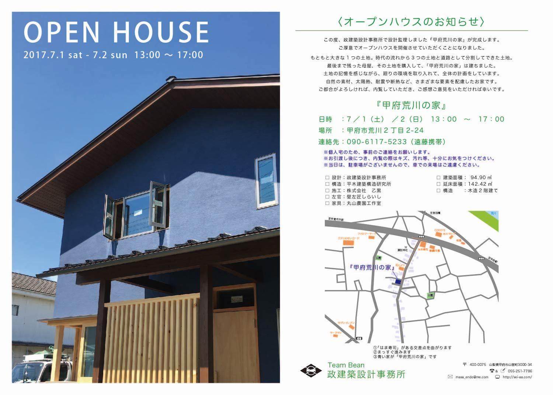 オープンハウスのお知らせ@甲府荒川の家_c0131878_23363315.jpg