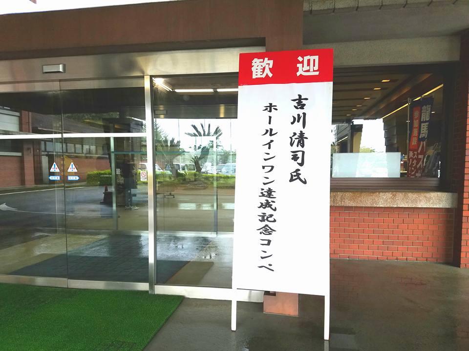 吉川社長の記念コンペと祝賀会に御祝いに駆け付けました。_c0186691_9402630.jpg