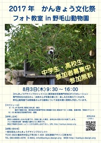 野毛山動物園でフォト教室_a0259130_13131906.jpg