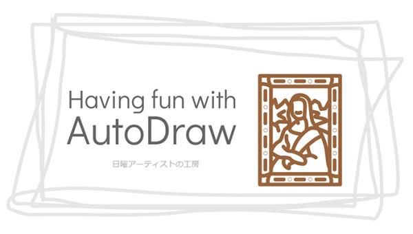 AutoDrawを使ってみたら巨匠になった気分_c0060143_20442749.jpg