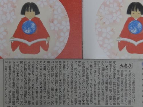 静岡新聞 朝刊『大自在』_e0240147_09362285.jpg