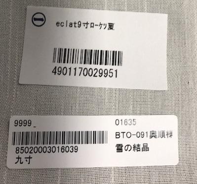 貴久樹さんとコラボ・奥順夏結城紬染名古屋帯・雪の結晶_f0181251_19302562.jpg