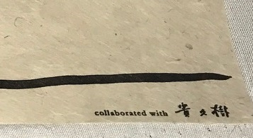 貴久樹さんとコラボ・奥順夏結城紬染名古屋帯・雪の結晶_f0181251_1930473.jpg