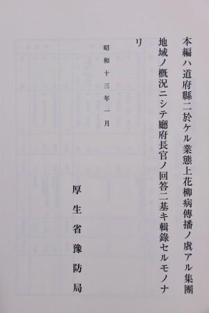 花柳病 その二_f0347663_12001166.jpg