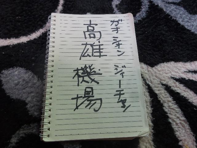 シニヤの台湾高雄一人旅、中国語しゃべれなくとも大丈夫!_b0222066_09005755.jpg