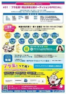 7/14(金)神戸三宮へ 公開ニコニコ生放送で行きます!_a0087471_22501197.jpg