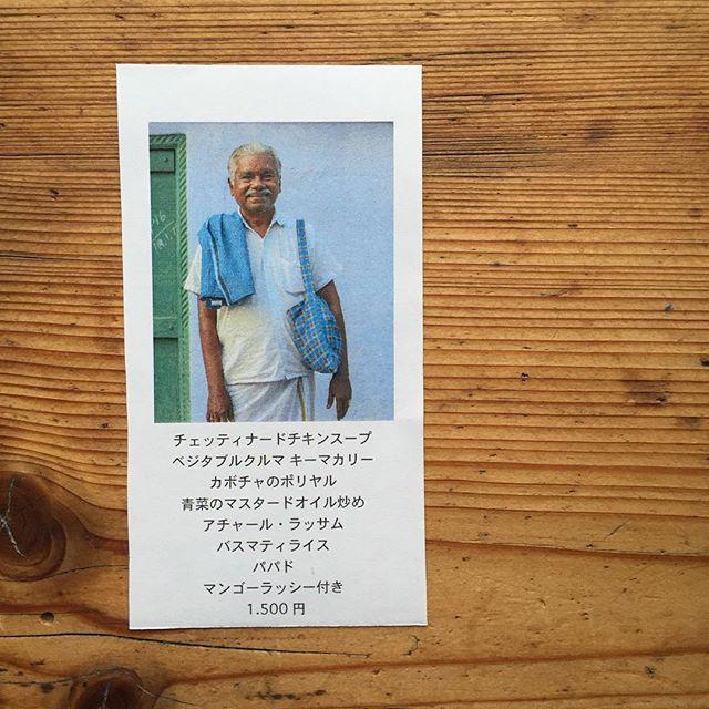 本日最終日☆下北沢のFogさんのでガネーシュのカレーが召し上がれます!_e0145685_08332286.jpg