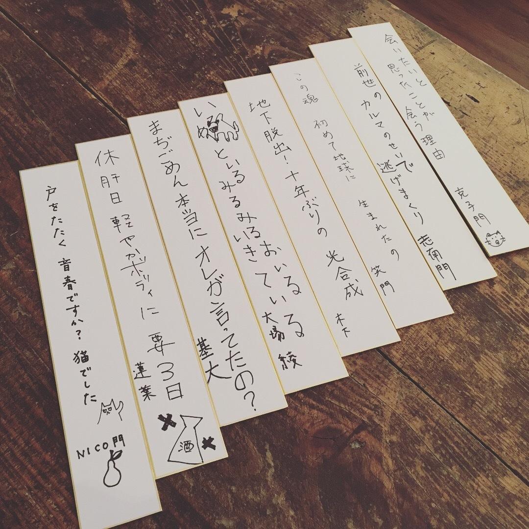 「シナモン川柳の会〜ゆく半年、くる半年〜」開催_c0328441_14001030.jpg