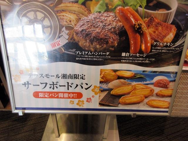 【BAQET】プレミアムハンバーグとパン食べ放題_b0009849_16581814.jpg