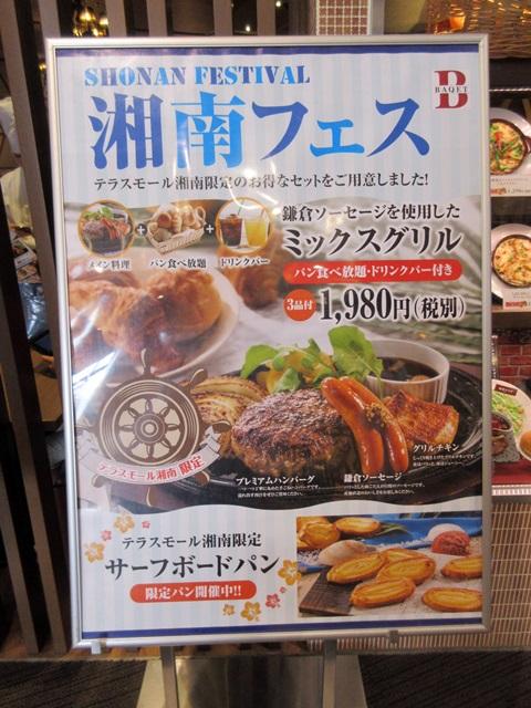 【BAQET】プレミアムハンバーグとパン食べ放題_b0009849_16591188.jpg