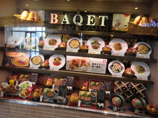 【BAQET】プレミアムハンバーグとパン食べ放題_b0009849_170921.jpg