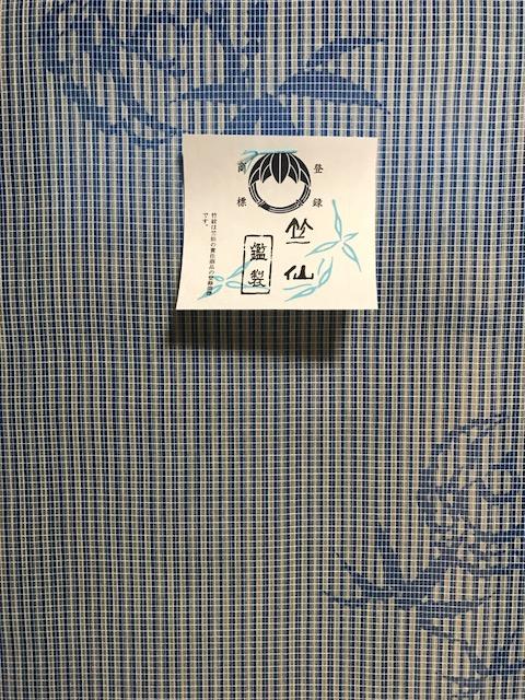 貴久樹x奥順・雪の結晶夏染帯+吉澤与市明石縮&竺仙_f0181251_13443466.jpg