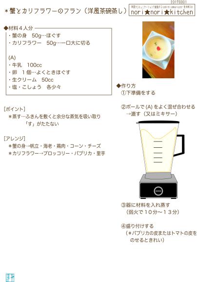 蟹とカリフラワーのフラン(洋風茶碗蒸し)_c0361660_00293448.png