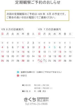 H29.6月、H29.7月診療の案内_b0286261_13494200.jpg