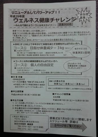 平成29年度加古川市「ウェルネス健康チャレンジ」参加者募集!_d0191262_10375479.jpg